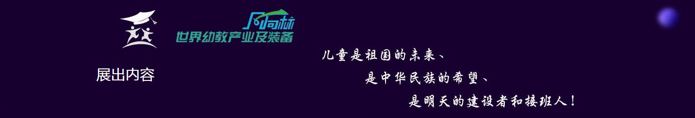 2019第九届中国(北京)国际幼教产业及幼教装备展览会