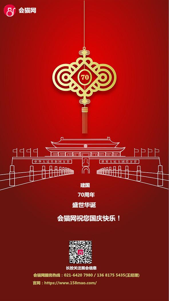 国庆节海报.jpg