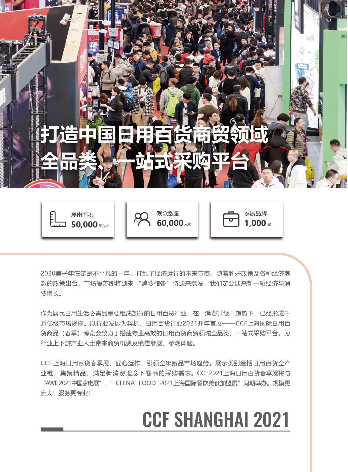 CCF春季百货展2021邀请_页面_04.jpg