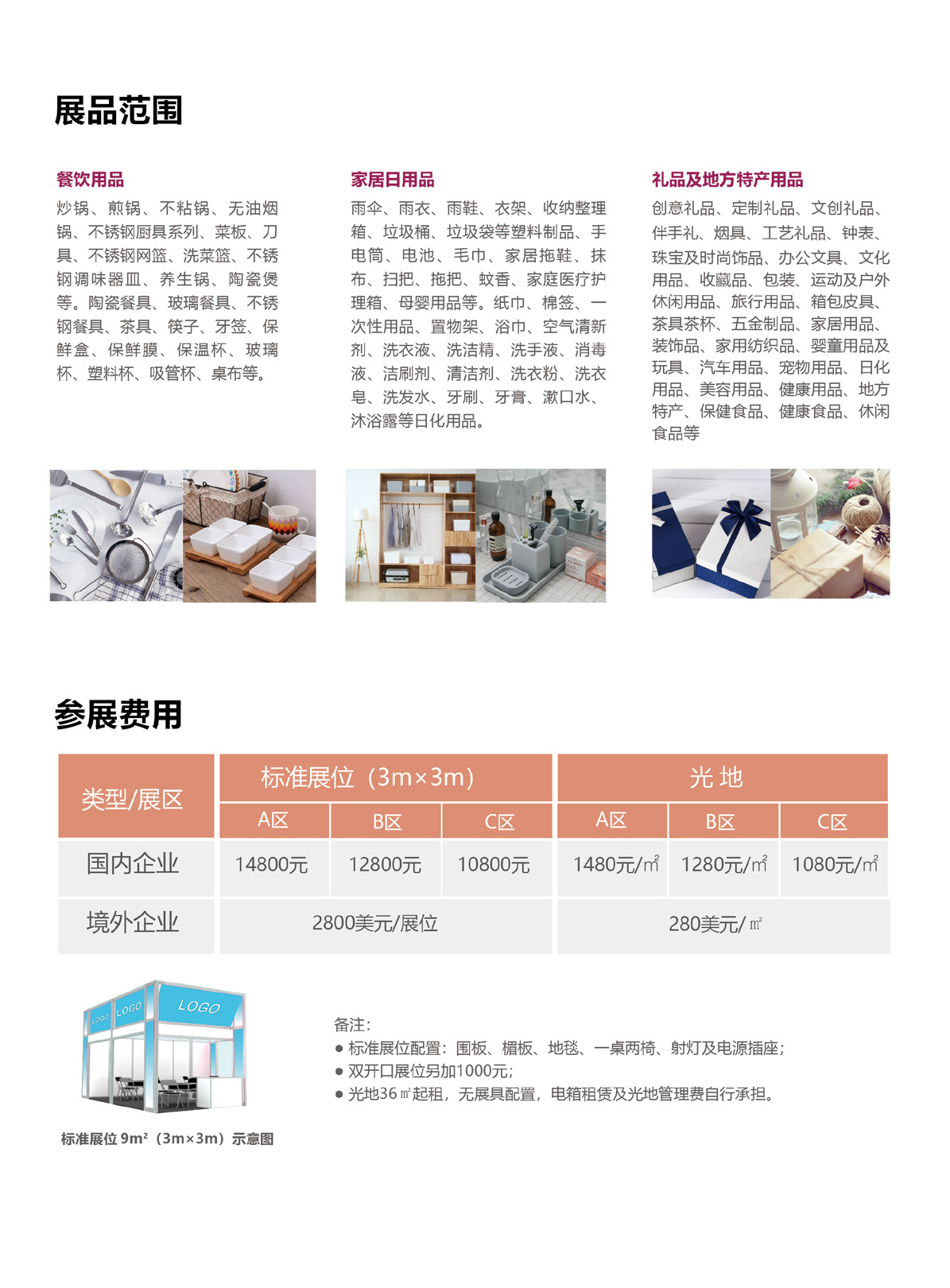 CCF春季百货展2021邀请_页面_06.jpg