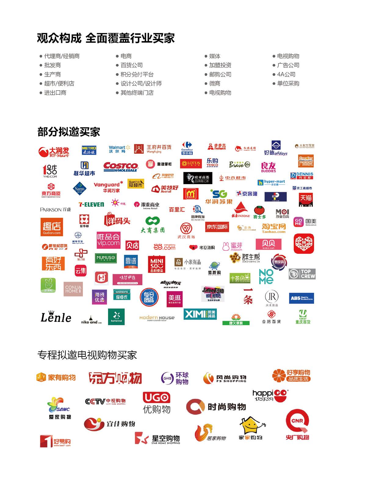 CCF春季百货展2021邀请_页面_07.jpg