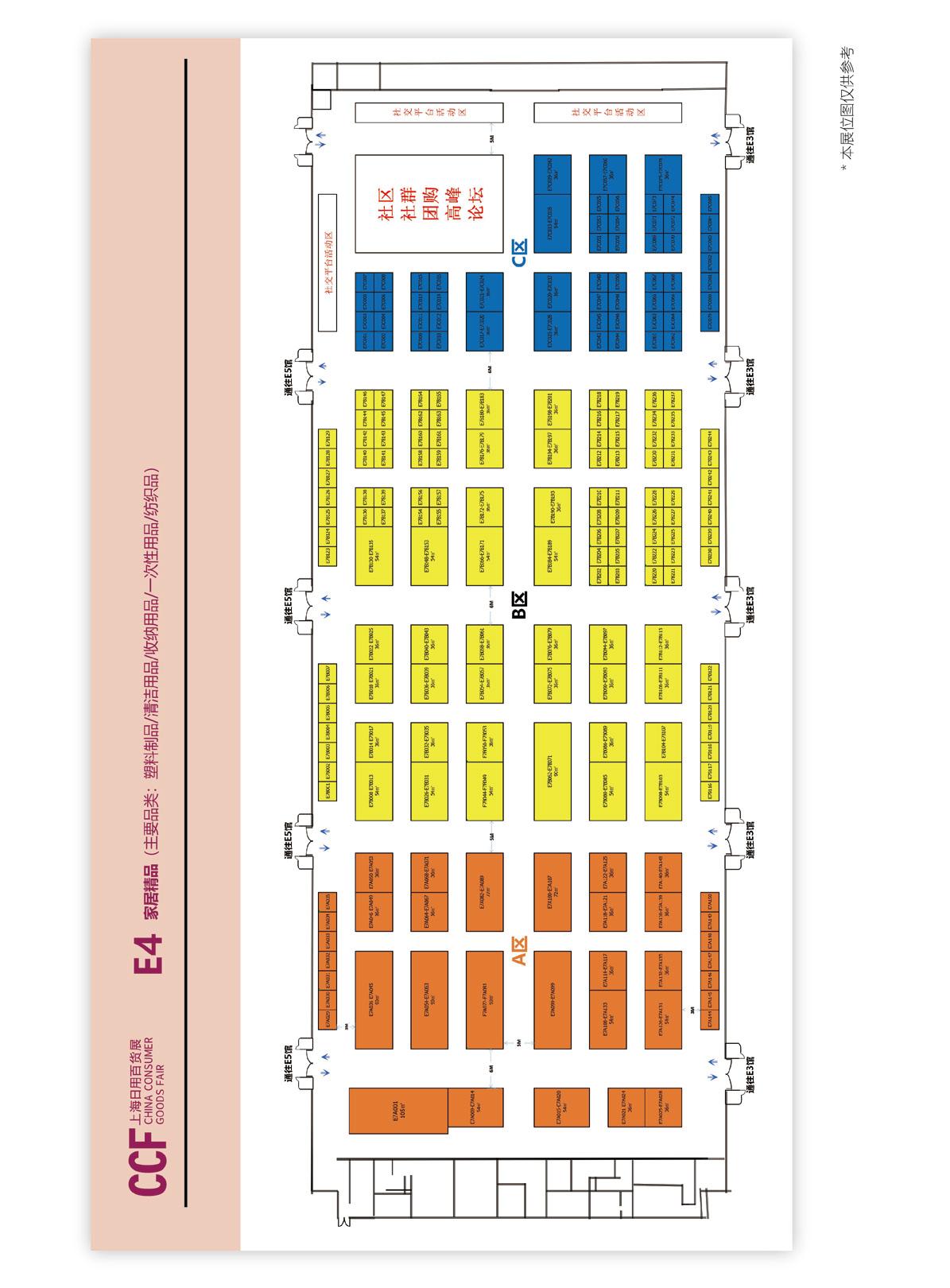 CCF春季百货展2021邀请_页面_10.jpg