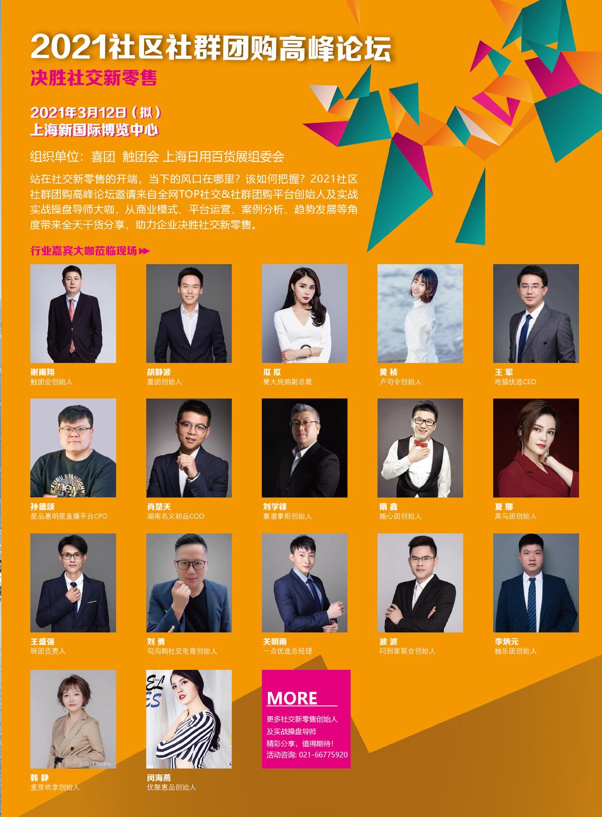 CCF春季百货展2021邀请_页面_15.jpg