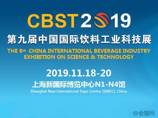 第九届中国国际饮料工业科技展