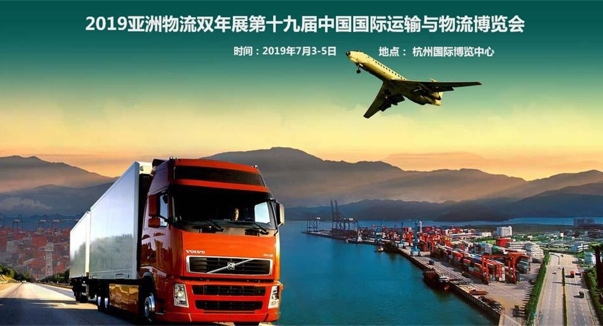 2019亚洲物流双年展第十九届中国国际运输与物流博览会