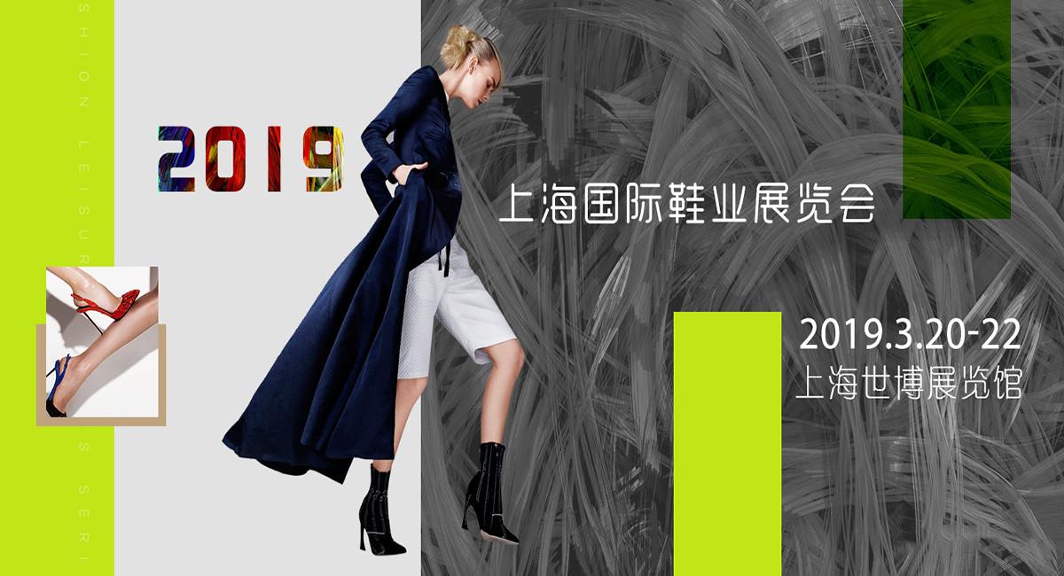2019上海国际流行服饰展览会