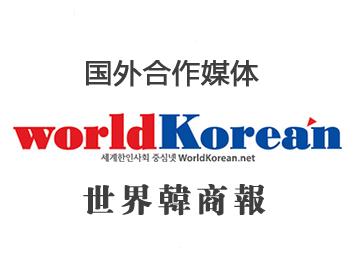世界韩商报