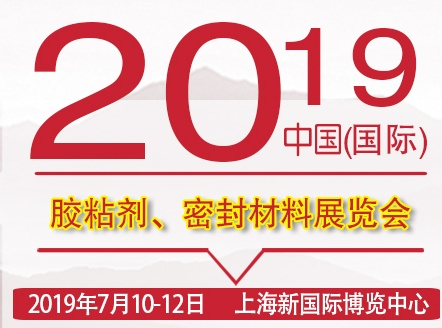 2019中国国际胶粘剂、密封材料应用展览会 2019 China International Exhibition on Adhesives and Sealing Materials