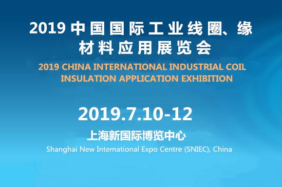 2019中国国际工业线圈、绝缘材料应用展览会