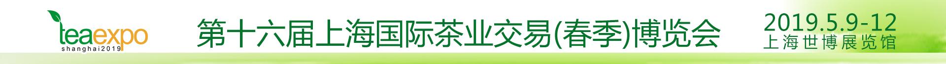 第十六届上海国际茶叶交易(春季)博览会