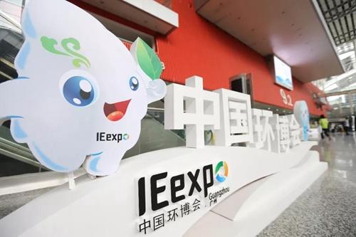 IE expo Guangzhou 2019 第五届广州环博会