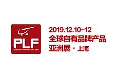 2019第十届全球自有品牌产品亚洲展