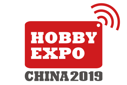 2019第二十届中国国际模型展览会