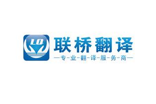 上海联桥翻译