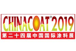 第二十四届中国国际涂料、油墨及粘合剂展览会 第三十二届中国国际表面处理、涂装及涂料产品展览会