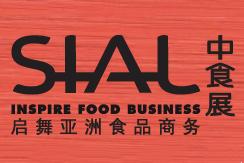 2020第二十一届中国国际食品和饮料展览会