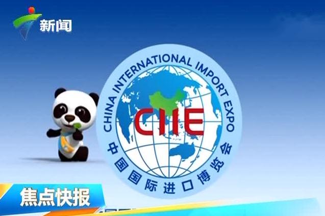 国务院办公厅关于成立中国国际进口博览会组委会的通知 会猫网