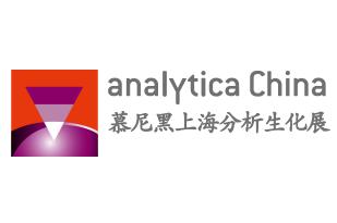 慕尼黑上海分析生化展