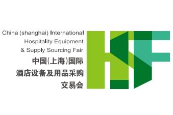 2019第十四届中国(上海)国际酒店设备及用品采购交易会