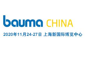 2020第十届中国国际工程机械、建材机械、矿山机械、工程车辆及设备博览会(上海宝马展) 简称:上海宝马展 bauma CHINA