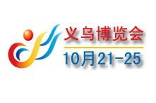 2019第25届中国义乌国际小商品博览会