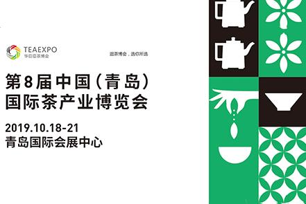第8届中国(青岛)国际茶产业博览会暨紫砂、陶瓷、茶具用品展 (简称:第8届青岛茶博会)