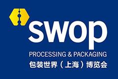 SWOP2019包装世界(上海)博览会