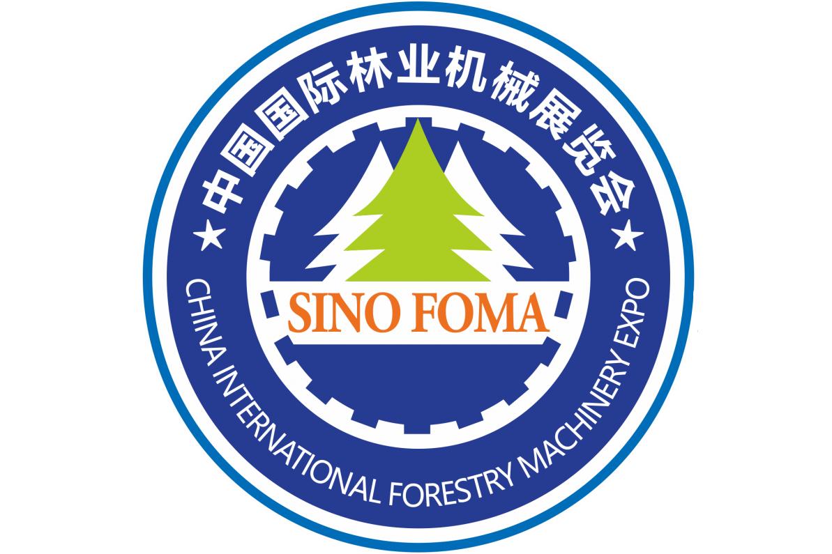 2019中国国际林业机械展览会暨中国国际智慧林业博览会