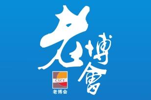 2019第十四届中国(重庆)老年产业博览会(简称:老博会)