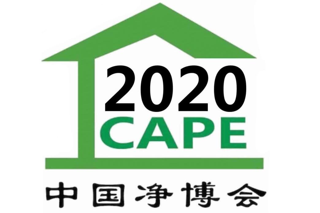 CAPE第18届中国·上海国际新风与空气净化及装修污染治理展览会(简称:2020中国净博会)