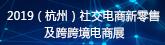 SVE 2019中国(杭州)社交电商新零售展览会