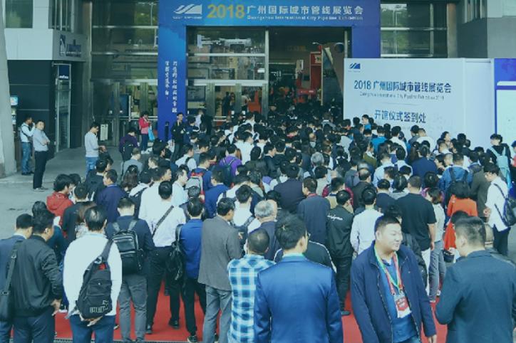 2019(第六届)中国国际城市管线、综合管廊展览会