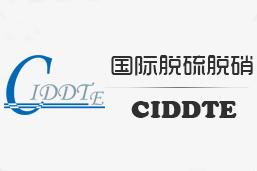 2020第二十一届中国国际脱硫脱硝及除尘净化技术设备展览会