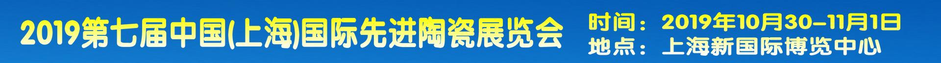 2019第七届中国(上海)国际先进陶瓷展览会
