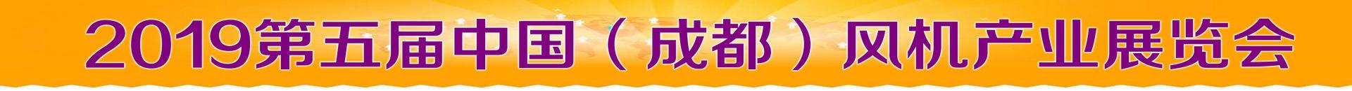 2019第五届中国(成都)国际风机展览会