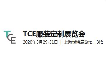 2020TCE服装定制展览会