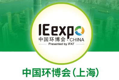 IE expo 2020第二十一届中国环博会