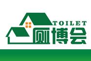 第五届中国厕所革命创新博览会
