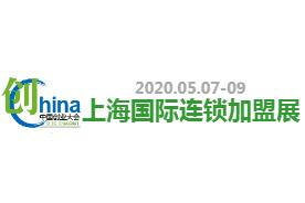 SHC CHINA2020第七届上海国际餐饮连锁加盟与特许经营展览会