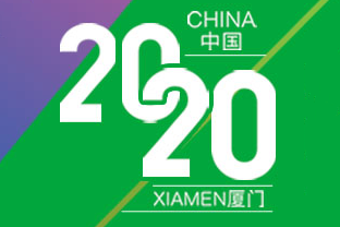 2020厦门双赢家居行业展暨生活用品展览会