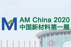 2020第十二届上海国际新材料展览会