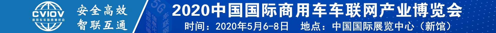2020中国国际商用车车联网产业博览会 暨道路运输信息化展