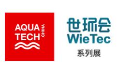 2020第十三届上海国际水处理展览会