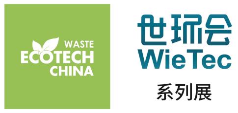 2020第六届上海国际固·废气展