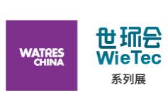 2020第一届上海国际水利展