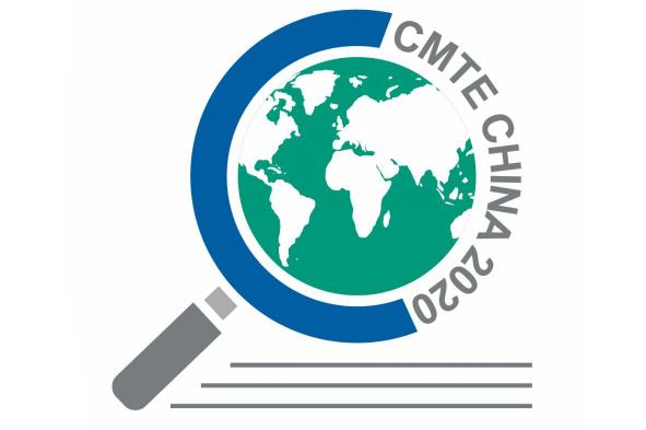 2020 中国(上海)国际计量测试技术与设备博览会(简称:CMTE CHINA)