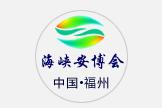 2020中国(福建)海峡两岸智慧城市暨社会公共安全产品与技术博展览会(简称:安博会)