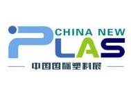 2020第四届中国国际塑料展(CHINA NEW PLAS)暨塑料新材料、新技术、新装备、新产品展览会