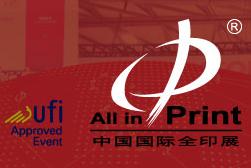 2020第八届中国国际印刷技术及设备器材展(简称: 中国国际全印展)