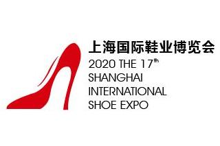 2020第17届上海国际鞋业博览会(简称:SISE上海鞋博会)